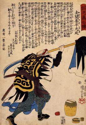 Utagawa Kuniyoshi. 47 loyal samurai. Azuma Kihei Mitsunobu carries a helmet and a hood on the tip of the halberd, the naginata