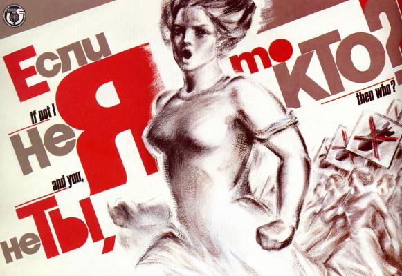 Людмила Семеновна Тарасова. Если не я, то кто? Всемирный конгресс женщин