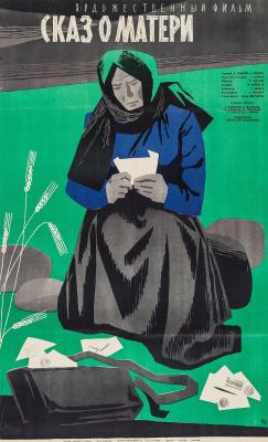 Vilen Surenovich Karakashev. The tale of the mother