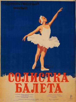 Лазарь Маркович Фрайман. Солистка балета