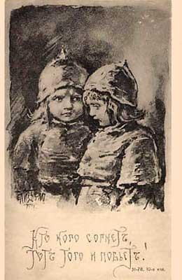 Елизавета Меркурьевна Бём (Эндаурова). Игра