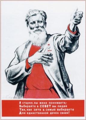 Ираклий Моисеевич Тоидзе. Я старик... (агитационный плакат)