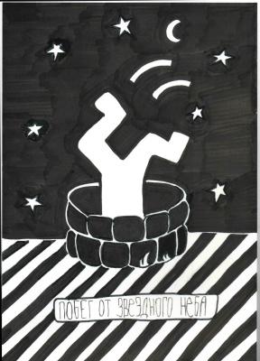 Zonk197. Побег от звёздного неба