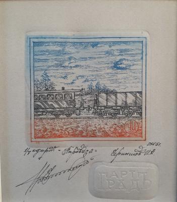 Igor Alexandrovich Chernyshov. Steam locomotive 2