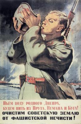 Виктор Семенович Иванов. Пьем воду из родного Днепра, будем пить из Прута, Немана и Буга! Очистим советскую землю от фашистской нечисти!