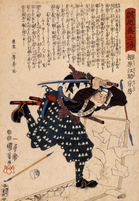Utagawa Kuniyoshi. 47 loyal samurai. Aihara, Asuka Munerous, jumping through the screen