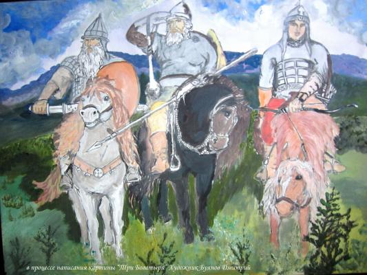 Дмитрий Юрьевич Буянов. Три Богатыря (эскиз)