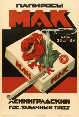 "Alexander Nikolayevich Zelensky. Cigarettes ""Mack"". Leningrad State. tobacco trust"