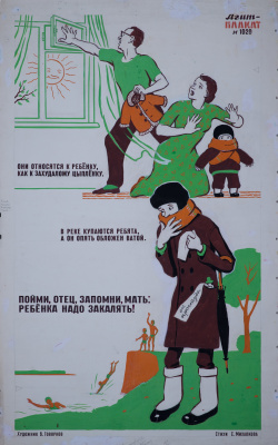 Виктор Иванович Говорков. Ребенка надо закалять! Агитплакат № 1020