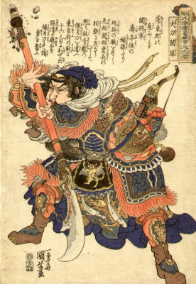 "Utagawa Kuniyoshi. Guan Sheng. A large sword. 108 heroes of the novel ""water margin"""