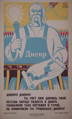 Виктор Иванович Говорков. Днепр. Агитплакат № 1202