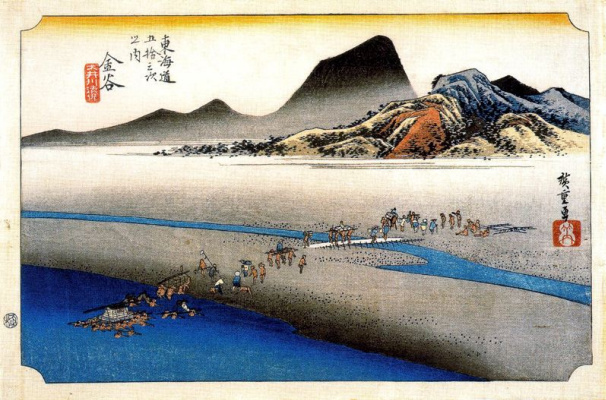 "Utagawa Hiroshige. The river and the inner channel. The series ""53 stations of the Tokaido"". Station 24 - Canoe"