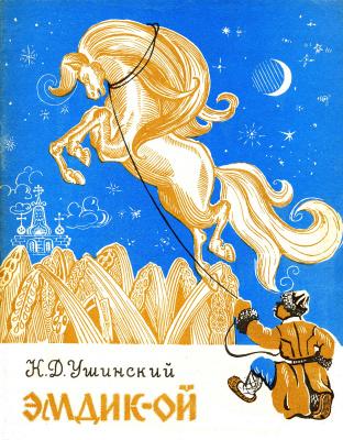 """Cover K. D. Ushinsky """"Wild horse"""""""