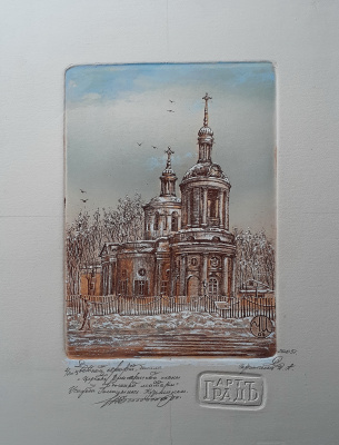 Igor Alexandrovich Chernyshov. Church of the Blachernae Icon of the Mother of God. Manor Golitsyn. Kuzminki