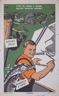 Victor Ivanovich Govorkov. Take care of the forest! The poster No. 1393