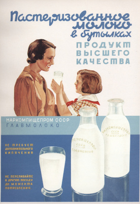 Александр Николаевич Побединский. Пастеризованное молоко в бутылках. Продукт высшего качества