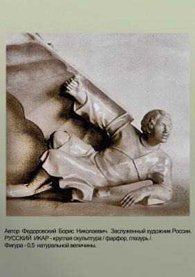 Борис Николаевич Федоровский. Русский Икар