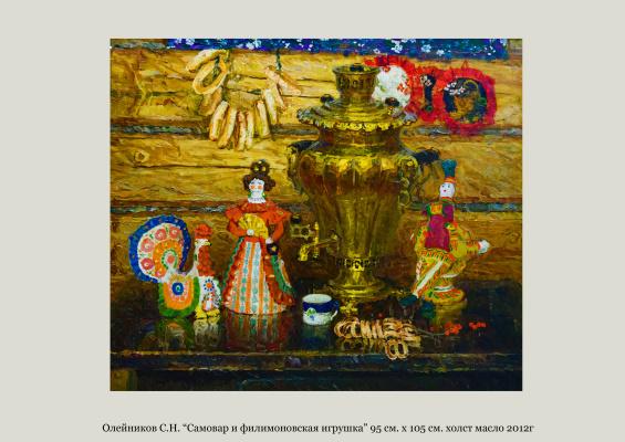 Сергей Николаевич Олейников. Самовар и филимоновская игрушка