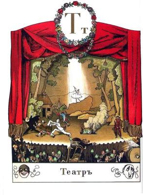 Alexander Nikolaevich Benoit. ABC. Theatre