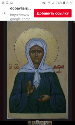 Светлана Фатьянова. Icon on the board with gold of St. Matron of Moscow