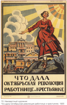Posters USSR. That gave Oktyabyrskaya revolution, worker and peasant