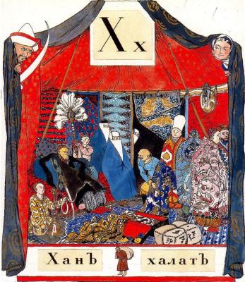 Alexander Nikolaevich Benoit. The alphabet in pictures. Khan, Bathrobe