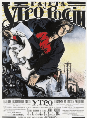 "Advertising poster of the newspaper ""Morning of Russia"""