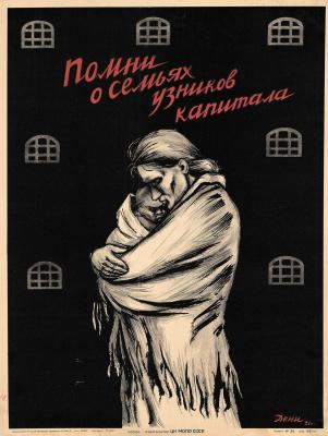 Виктор Николаевич Дени. Помни о семьях узников капитала