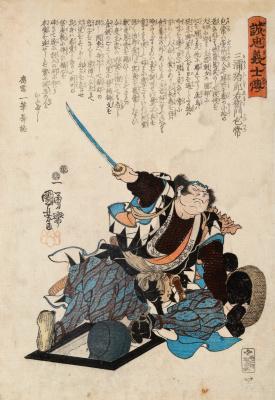 Utagawa Kuniyoshi. 47 loyal samurai. Miura Jiroemon, Kameruka, stretching forward a hand with a sword, falls on a basket of coal