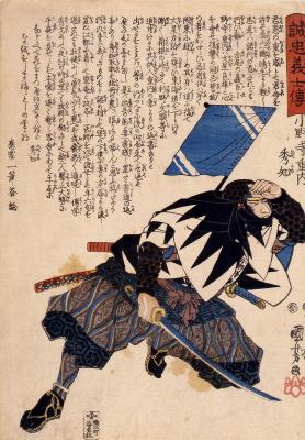 Utagawa Kuniyoshi. 47 loyal samurai. Onodera, Zuni, Hidetomo, crouching with sword in hand, stares into the distance