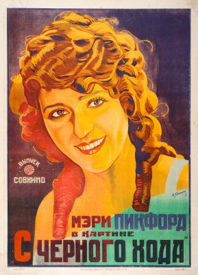 Iosif Vasilyevich Gerasimovich. Mary Pickford in the picture in the back
