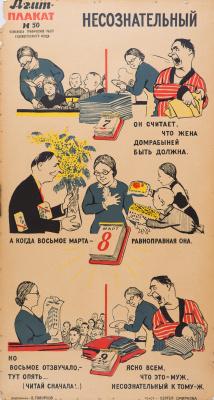 Виктор Иванович Говорков. Несознательный. Агитплакат № 50