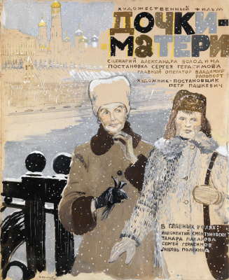 "Yuri Ivanovich Pimenov. The poster for the film by Sergei Gerasimov ""mothers and Daughters"""