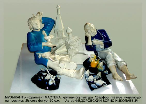 Борис Николаевич Федоровский. Музыканты