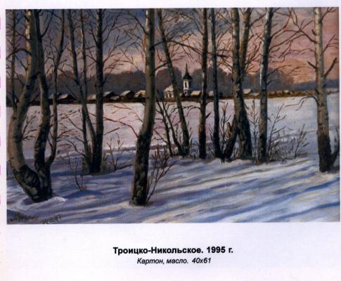 Борис Шарафеевич Тазетдинов. Троицко-Никольское