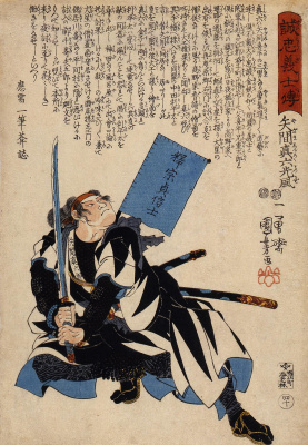 Utagawa Kuniyoshi. 47 loyal samurai. Azuma Sinroku, Matsukaze with a banner on which is written his posthumous name, Cacuso, Tasini