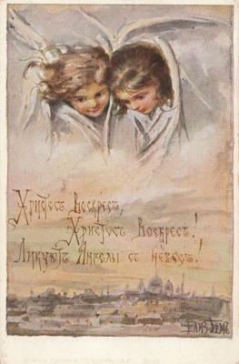 Елизавета Меркурьевна Бём (Эндаурова). Ликуют ангелы с небес!