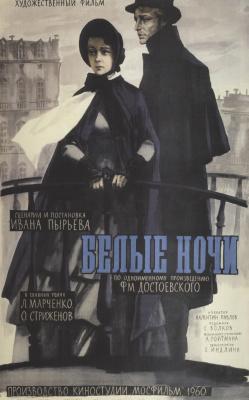 "Yuri Valentinovich Tsarev. ""White nights"". Dir. I. Pyrev"