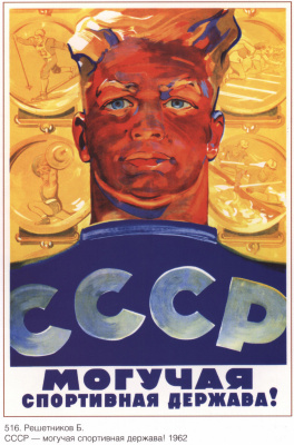 Posters USSR. USSR is a mighty sports power