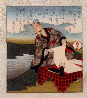 Яшима Гакутеи. Сюжет 3