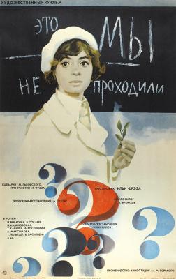 Sergei Ignatievich Datskevich. That we do not pass
