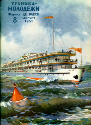 "Konstantin Artseulov. Couverture du magazine ""Technologie - Jeunesse"", n ° 8. - Jeune garde. 1951"