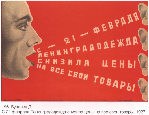 Posters USSR. From February 21...
