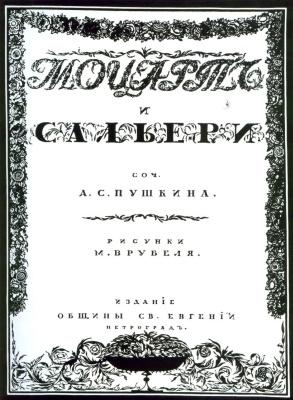 "Обложка для ""Моцарта и Сальери"" А. Пушкина"