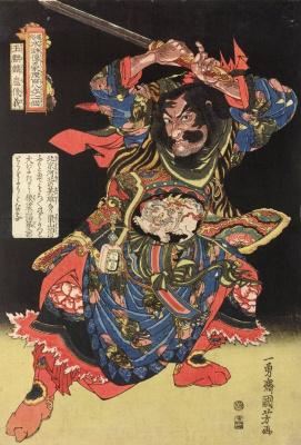 """Utagawa Kuniyoshi. Lu Jun. Jade Qilin (A Unicorn). 108 heroes of the novel """"water margin"""""""