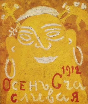 Mikhail Larionov. Autumn is yellow. Autumn is happy