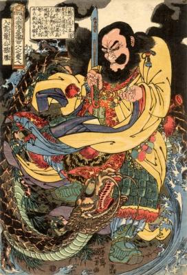 "Utagawa Kuniyoshi. Gunson Sheng. Dragon soaring in the clouds. 108 heroes of the novel ""water margin"""
