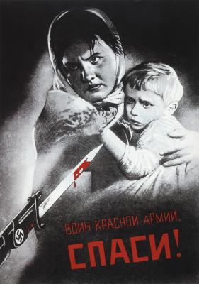 Виктор Борисович Корецкий. Воин Красной Армии, спаси!