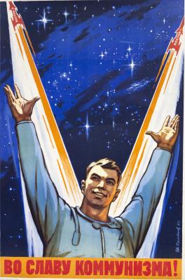 Евгений Петрович Соловьев. Во славу коммунизма!