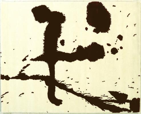 Robert Motherwell. Africa